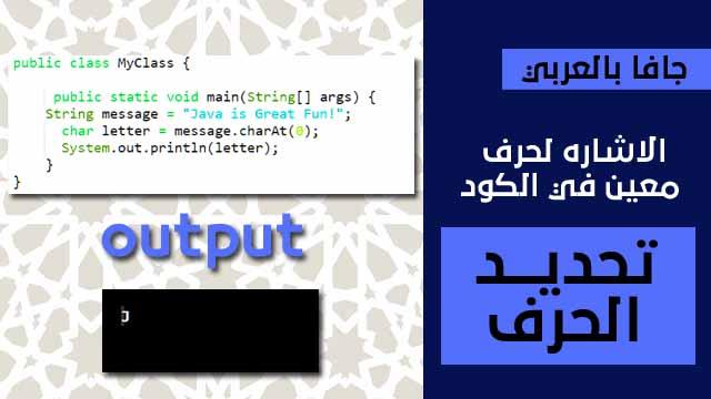 كود جافا يقوم بالاشارة الى حرف معين داخل الكلمة ( اكواد جافا بالعربي )