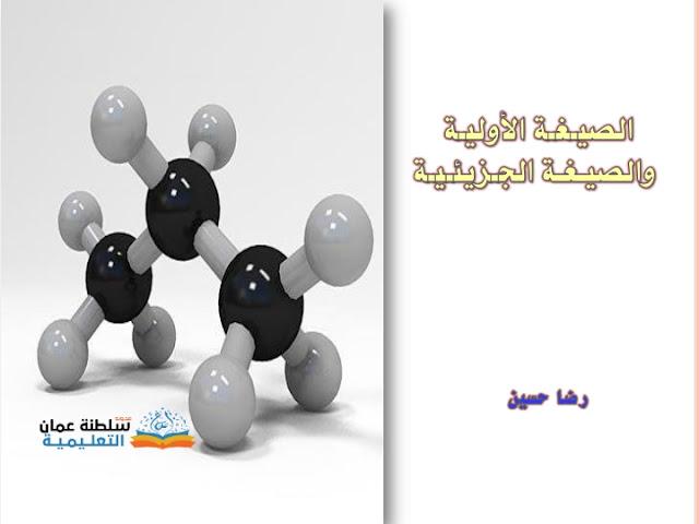 حاضرة الصيغة الأولية والصيغة الجزيئية