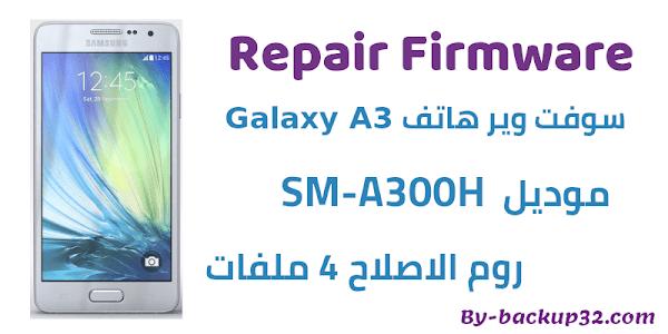 سوفت وير هاتف GALAXY A3 موديل SM-A300H روم الاصلاح 4 ملفات تحميل مباشر