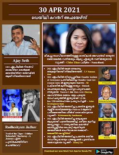 Daily Malayalam Current Affairs 30 Apr 2021