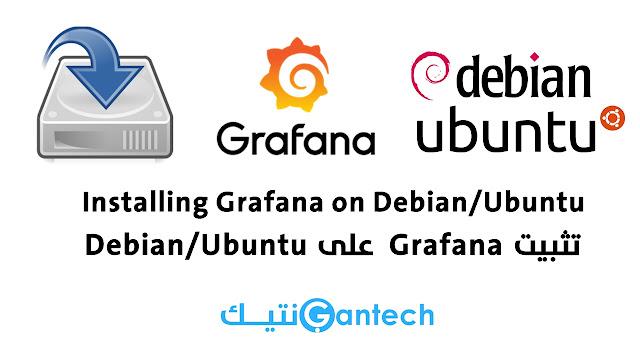شرح تثبيت Grafana على أوبونتو/دبيان (Ubuntu/Debian)
