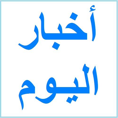 أخبار عربية اليوم 2020/7/13