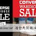 Converse 清仓大促销活动!鞋子等等一律便宜卖!
