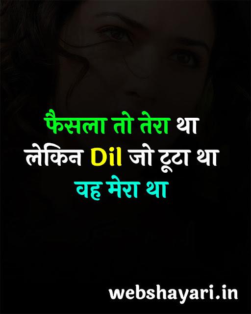 urdu status download shayari in hindi font