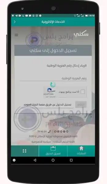 بيانات تسجيل الدخول تطبيق سكني
