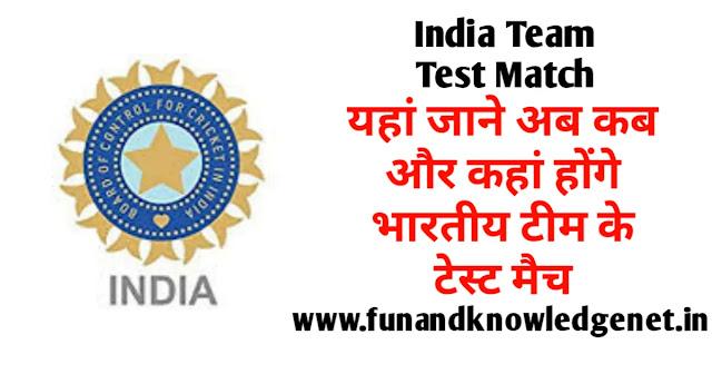India ka Test Match Kab Hai - इंडिया का टेस्ट मैच कब है