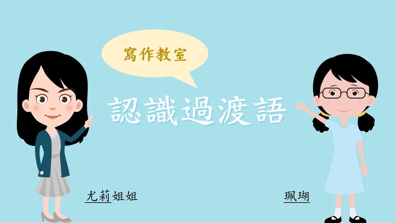 香港小學中文寫作短片系列:認識過渡語|寫作教室|尤莉姐姐的反轉學堂