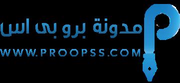 مدونة برو بي اس | ProoPss