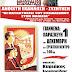 """Ιωάννινα:Ανοιχτή Εκδήλωση -Συζήτηση αύριο  Με Θέμα """"Οι Κατακτήσεις Του Σοσιαλισμού Στην Παιδεία"""""""