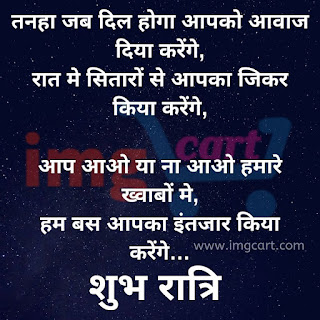 Hindi Good Night Image For Whatsapp