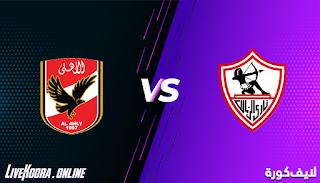 مشاهدة مباراة الأهلي والزمالك بث مباشر بتاريخ 27-11-2020 في دوري أبطال أفريقيا
