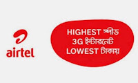 Airtel BD Internet Offers [Updated]