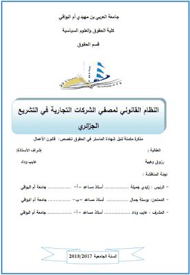 مذكرة ماستر: النظام القانوني لمصفي الشركات التجارية في التشريع الجزائري PDF