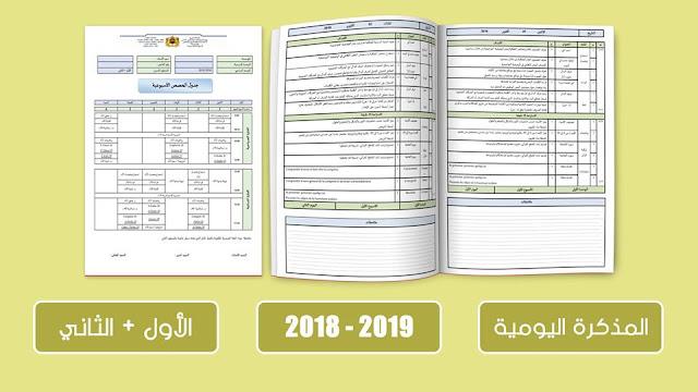 المذكرة اليومية مملوءة للوحدة الأولى، السنتين الأولى و الثانية ابتدائي وفق المناهج الجديدة