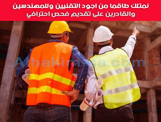 مهندس فحص  مباني