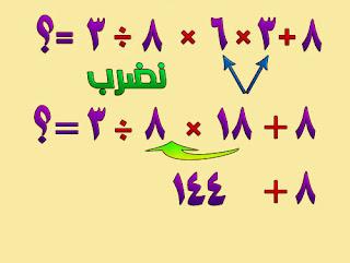 درس رياضيات,الاولوية في العمليات الحسابية 19