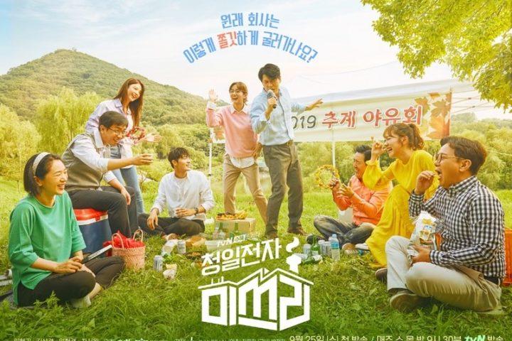 Download Drama Korea Miss Lee Sub Indo Batch