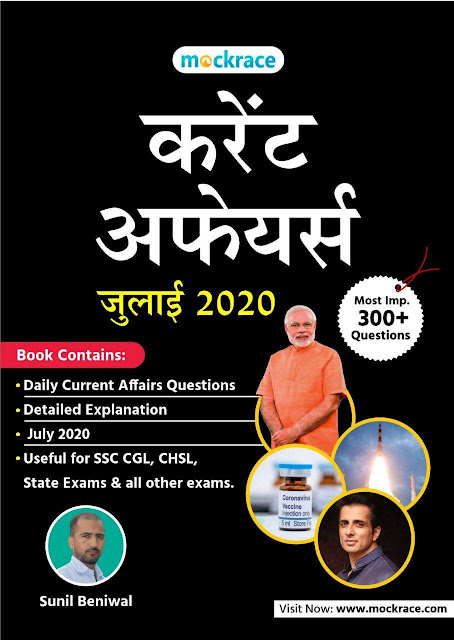Mockrace Monthly Current Affairs (July 2020) : For All Competitive Exam Hindi PDF Book