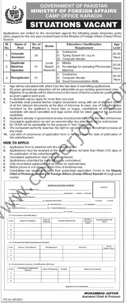 Ministry of Foreign Affairs Jobs August 2021