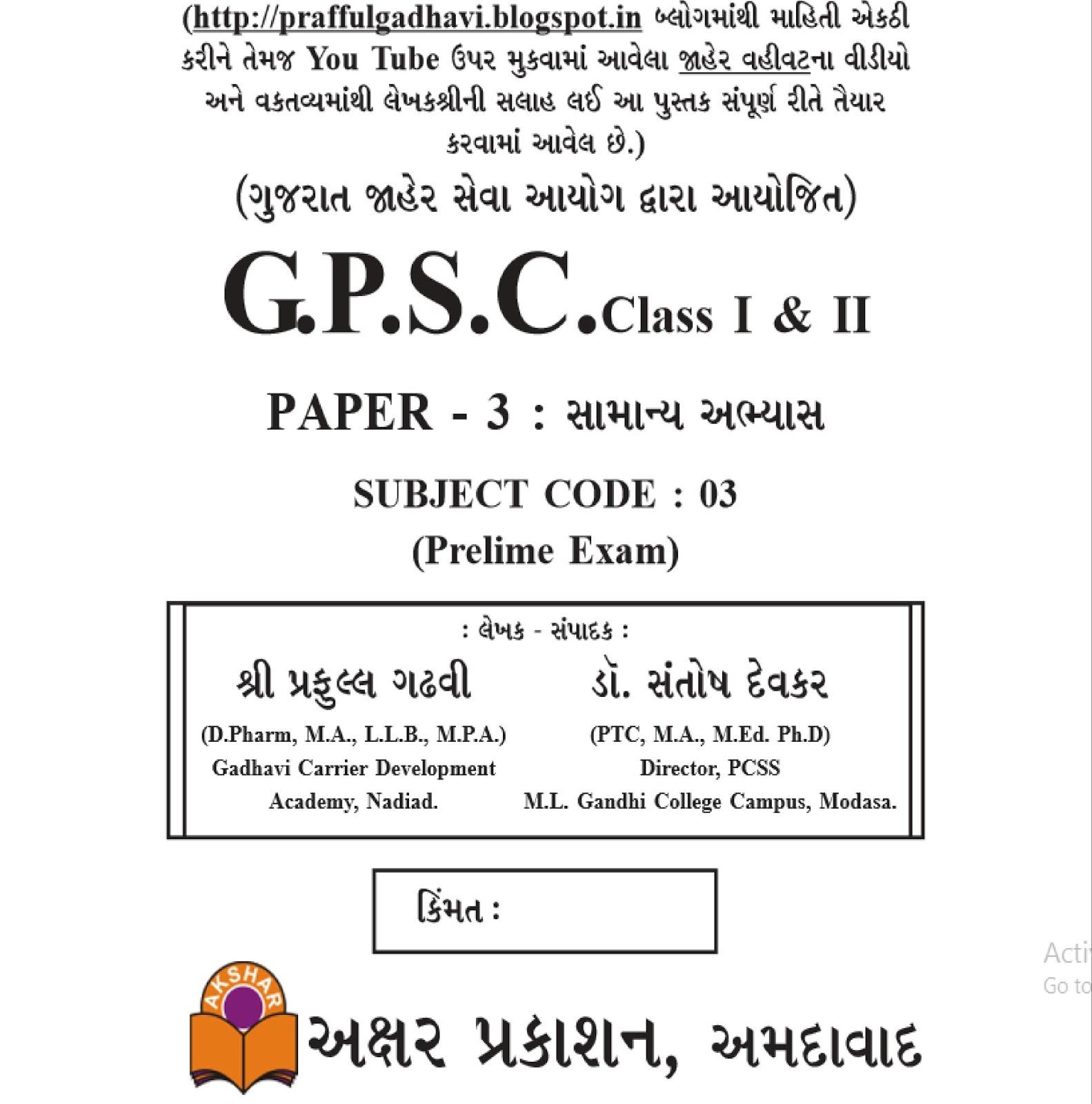 Rating: gujarati news paper pdf telegram channel