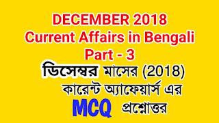 current affairs - December-2018 mcq in bengali part-3