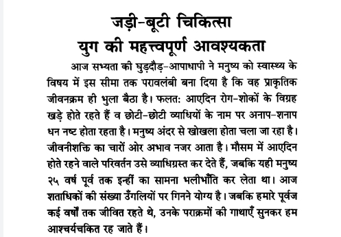 Jadi Buttiyon Dvara Swasthya Sanrakshan Hindi PDF