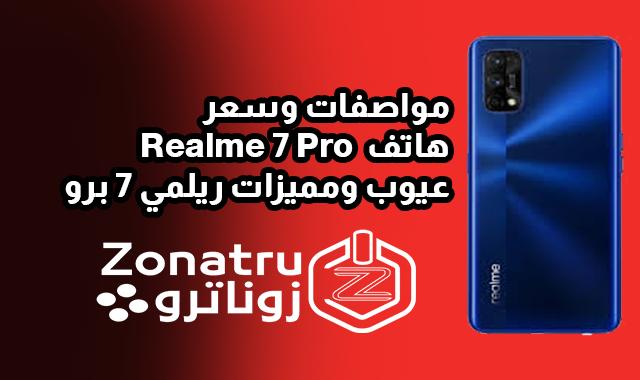 مواصفات وسعر Realme 7 Pro - عيوب ومميزات ريلمي 7 برو
