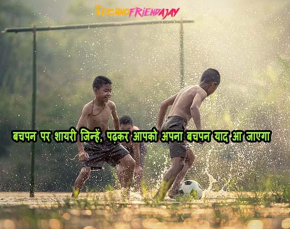 बचपन पर शायरी, जिन्हें पढ़कर आपको अपना बचपन याद आ जाएगा | bachpan shayari, status | bachpan quotes in hindi