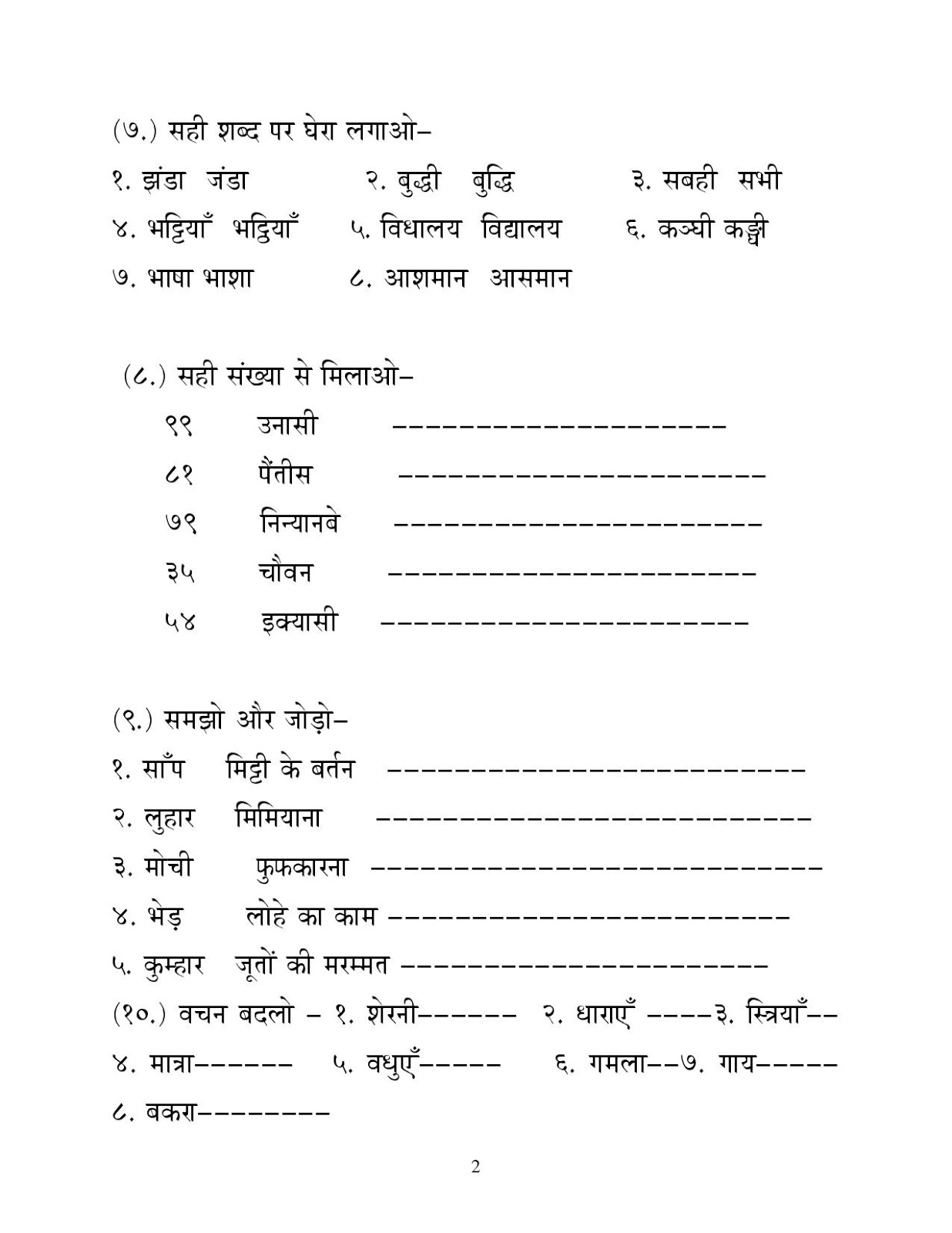 Free Hindi Grammar Worksheets For Class 1