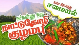 Village Chicken Curry | Nattu Kozhi Kuzhambu