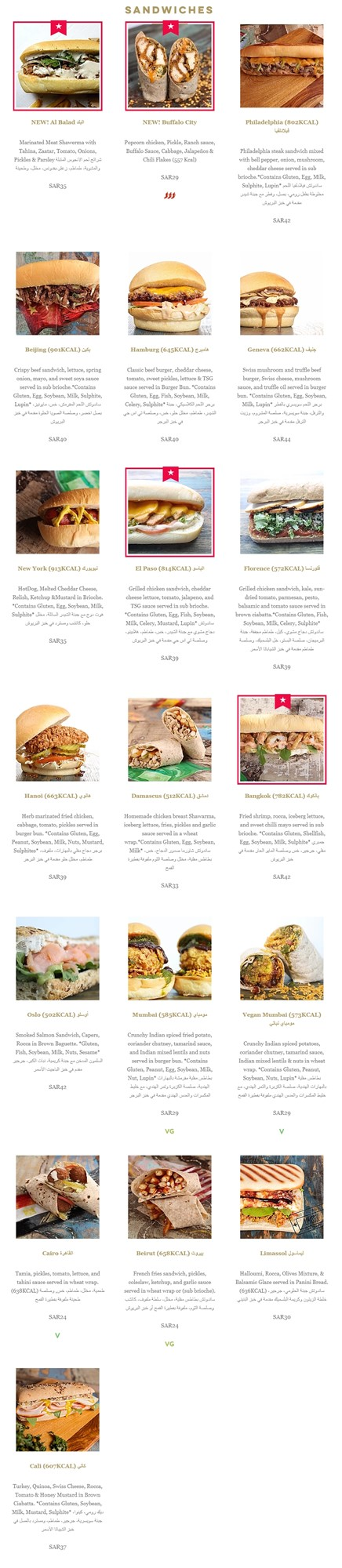 منيو مطعم ذا ساندوتش جاليري
