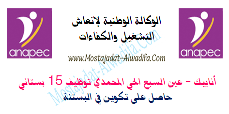 أنابيك - عين السبع الحي المحمدي توظيف 15 بستاني حاصل على تكوين في البستنة