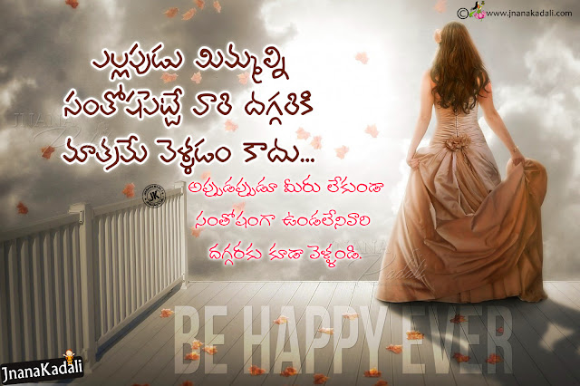 online telugu life inspirational quotes hd wallpapers, telugu alone quotes on life, best life success sayings in telugu