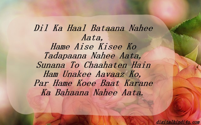 English Love Shayari photo