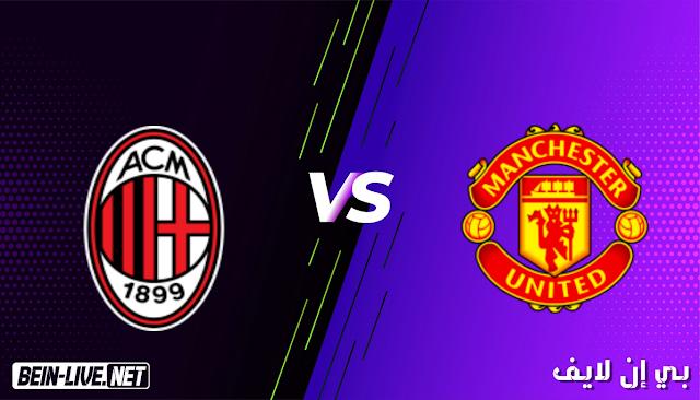 مشاهدة مباراة مانشستر يونايتد وميلان بث مباشر اليوم بتاريخ 11-03-2021 في الدوري الاوروبي