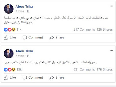 Abu Trika congratulates Tunisia and Morocco to qualify for the World Cup Russia