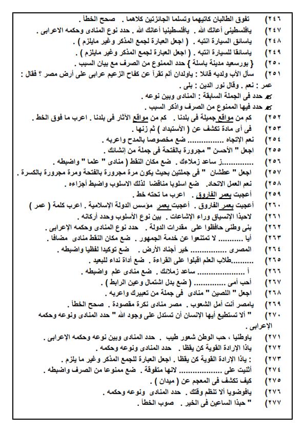 300 سؤال فى النحو لطلاب الصف الثالث الإعدادي مستر/ محمد العفيفي %25D9%2586%25D8%25AD%25D9%2588_009
