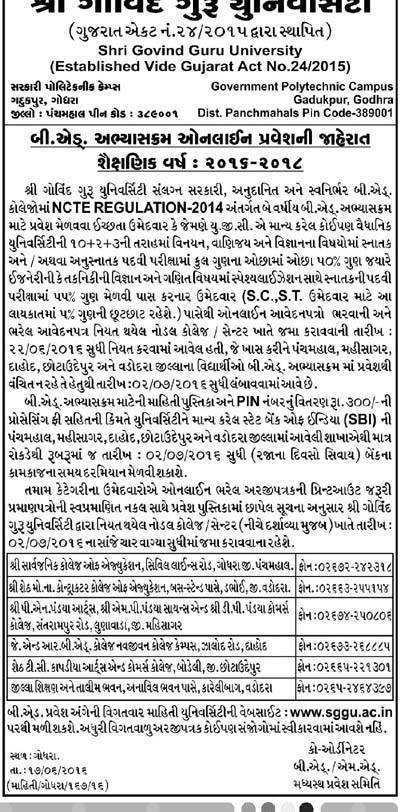 Shri Govind Guru University, Godhra B.Ed. Admission 2016-18