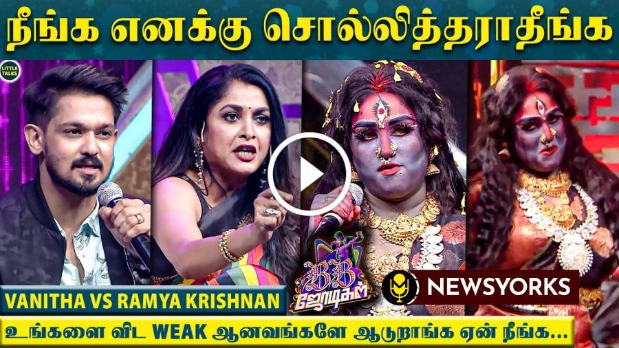 அதட்டிய ரம்யா கிருஷ்ணன் மிரண்டு போன வனிதா !!