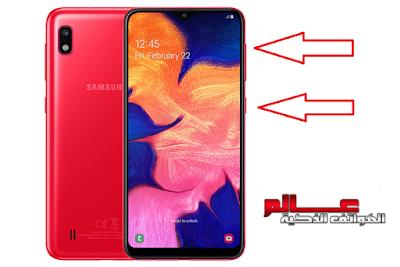 ﻓﻮﺭﻣﺎﺕ ﺍﻭ إعادة ﺿﺒﻂ ﺍﻟﻤﺼﻨﻊ ﻟﻬﺎﺗﻒ ﺳﺎﻣﻮﺳﻨﺞ SAMSUNG Galaxy A10     كيف تعمل فورمات لجوال جالاكسي SAMSUNG Galaxy A10  . طريقة فرمتة جالاكسي SAMSUNG Galaxy A10  ﻃﺮﻳﻘﺔ عمل فورمات وحذف كلمة المرور جالاكسي جي8 . طريقة فرمتة هاتف جالاكسي SAMSUNG Galaxy A10 . طريقة فرمتة جالاكسي جي 8 _  Hard Reset galaxy A10 . ضبط المصنع من الهاتف  جلاكسي SAMSUNG Galaxy A10 المغلق ... ضبط المصنع لموبايل سامسونج A10; إعادة ضبط المصنع لجهاز  جلاكسي SAMSUNG Galaxy A10