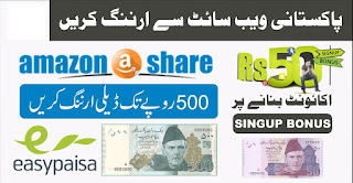 amazonshare.com.pk - How to Earn Online Money From Amazon Share Website in Pakistan 2021