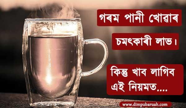 Health-tips-in-Assamese