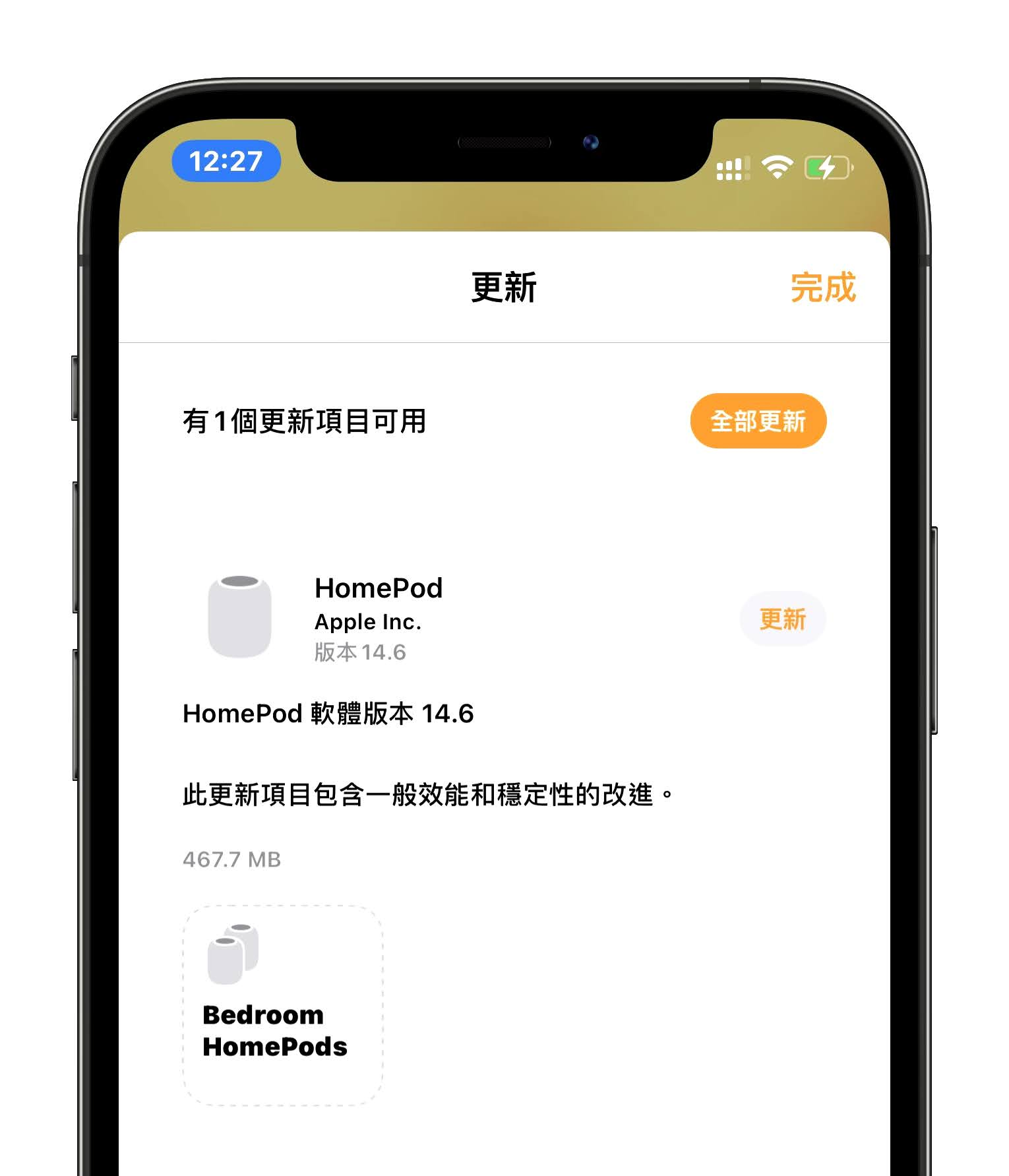 HomePod 14.6 更新