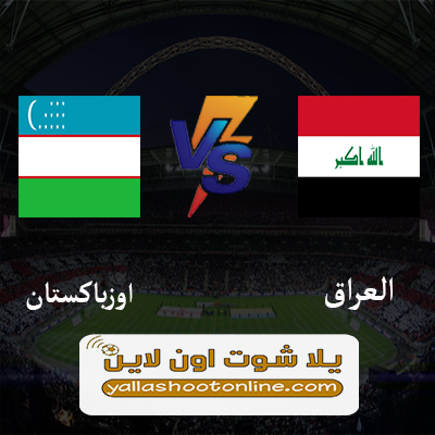 مباراة العراق واوزباكستان اليوم