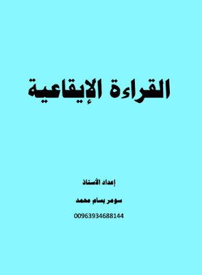تحميل pdf القراءة الإيقاعية إعداد الأستاذ سومر بسام محمد