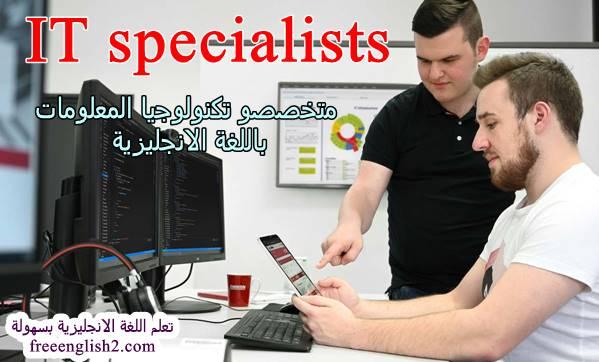 متخصصو تكنولوجيا المعلومات باللغة الانجليزية