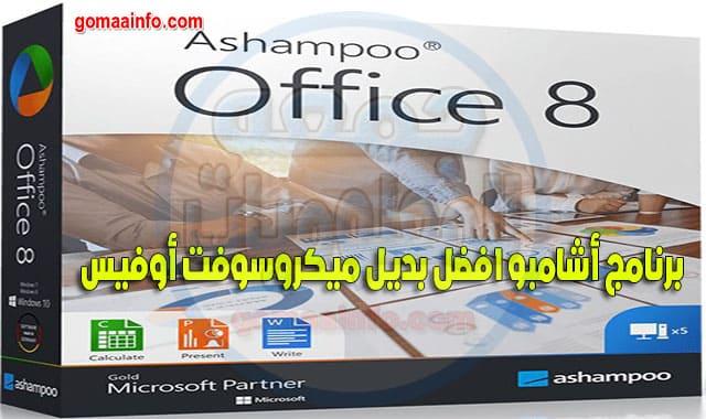 برنامج أشامبو أوفيس Ashampoo Office