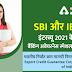 SBI और IBPS इंटरव्यू 2021 के लिए बैंकिंग अवेयरनेस स्पेशल सीरीज़-  भारतीय निर्यात ऋण गारण्टी निगम (ECGC)