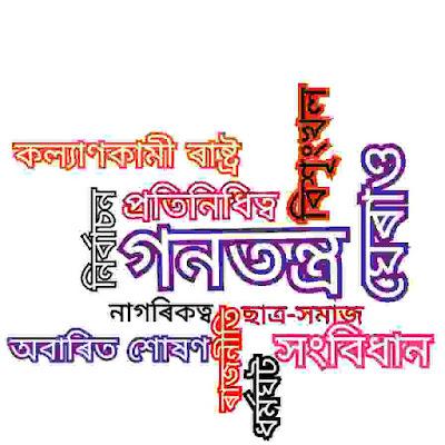 ছাত্ৰ আৰু ৰাজনীতি,শিক্ষাত ৰাজনীতিৰ প্ৰভাৱ,student and politics essay in Assamese language,students in politics,Assamese,Essay,