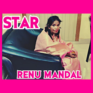 Ranu Mondal Biography, Songs List, Personal Details in hindi, Ranu Mondal/Mandal Age, Husband, Family, Biography & More